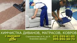 Химчистка диванов, матрасов, ковров. Донецк, Макеевка.