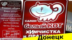 Химчистка Белый Кот. Донецк.