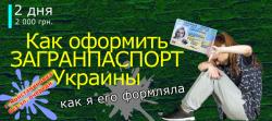 Как получить загранпаспорт Украины если ты из ДНР.