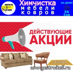 АКЦИИ на химчистку мебели в ДОНЕЦКЕ.