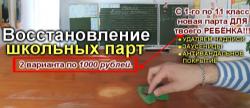 https://www.umnyestroiteli.ru/uploads/posts/2019-10/1571767186_vosstanovlenie-shkolnyh-part.png
