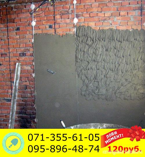 Стоимость штукатурка стен цементным раствором тех карта на изготовление бетонной смеси