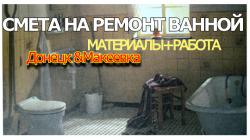 Смета - ремонт ванной 17 кв пол, стены+4 кв. потолок пластик. Донецк, Макеевка.
