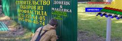 Забор из профнастила Донецк, Макеевка. Цены+Сметы.