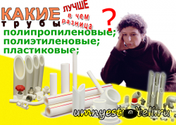 Разница между пластиковыми и полипропиленовыми трубами