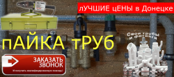 Пайка труб Донецк