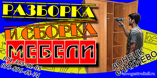 Разборка и сборка мебели Донецк Енакиево
