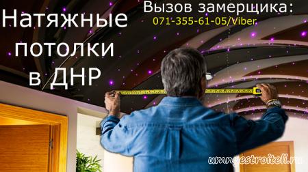 Натяжные потолки ДНР цены в рублях.