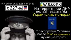 Вне закона стали авто на Украинских номерах и жители ДНР с Украинскими паспортами.