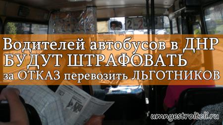 Водителям общественного транспорта ДНР вменяют ШТРАФ, за отказ вести льготника.