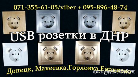 USB розетка в ДНР купить