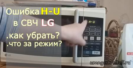 Ошибка H-U в микроволновой печи LG.