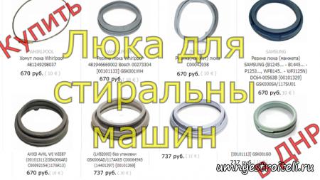 Купить манжету для люка стиральной машины в ДНР.