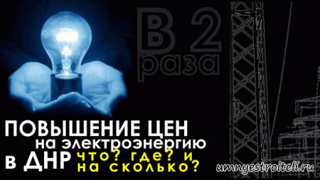 Новые тарифы на электроэнергию в ДНР.