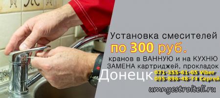 Установка смесителя Донецк