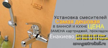 Установка и замена картриджей в смесителе Енакиево