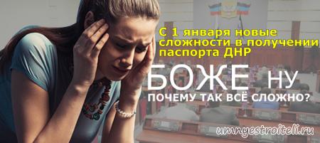 Приказ Минфин ДНР №184 сделал сложнее процесс оплаты паспорта ДНР.
