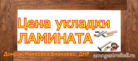 Цена укладки ламината Донецк, Макеевка