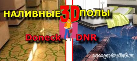 3 д эпоксидные полы Донецк