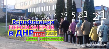 Верификация пенсионеров в ДНР в 2020 году.