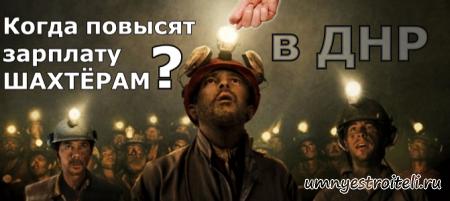 Когда повысят зарплату шахтёрам в ДНР.