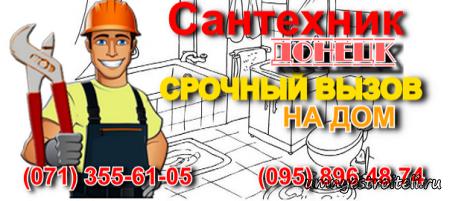 Услуги сантехника в Донецке.
