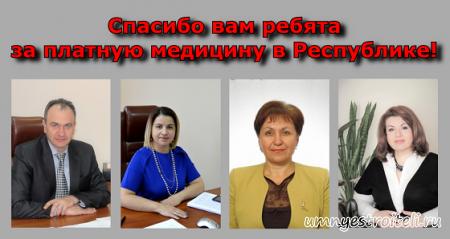 Платная медицина в ДНР.