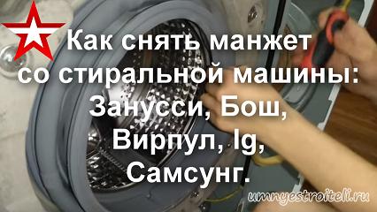 Как снять манжет со стиральной машины