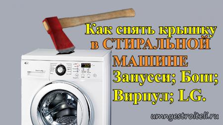 Как снять крышку стиральной машины