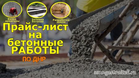 Прайс лист на бетонные работы ДНР