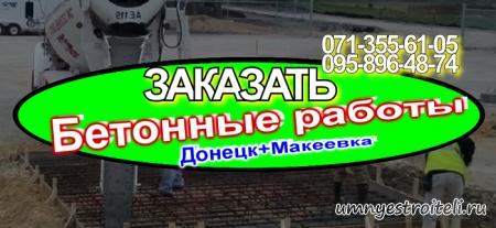 Заказать бетонные работы в Донецке