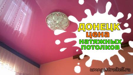 Цена натяжных потолков Донецк