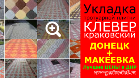 Укладка тротуарной плитки клевер краковский Донецк