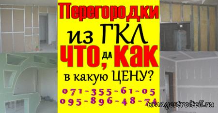 Перегородки из гипсокартона Донецк