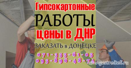 Гипсокартонные работы в Донецке
