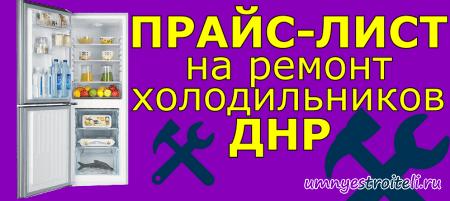 Прайс лист на ремонт холодильников ДНР