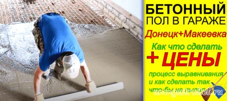 Бетонный пол в гараж Донецк