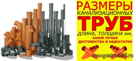 Размеры канализационных труб