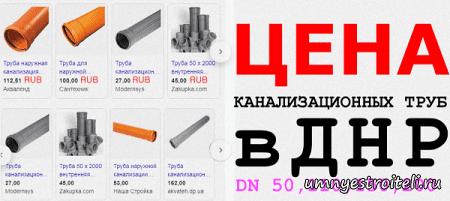 Канализационные трубы пластиковые цены.