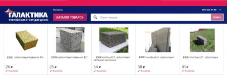 Купить арболит в ГАЛАКТИКЕ ДНР цена