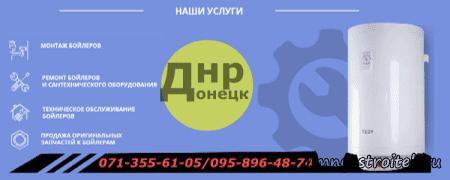 Установка бойлера в Донецке ДНР