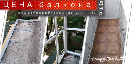 Ремонт балкона в ДНР цена вопроса?