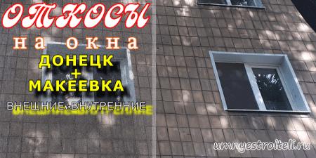 Откосы на окна в Донецке + Макеевке. ВНЕШНИЕ И ВНУТРЕННИЕ - ЗАКАЗАТЬ.