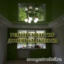 Ремонт квартир Донецк+Макеевка.