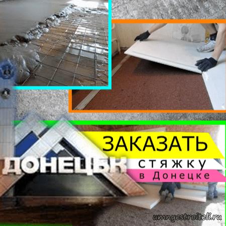 Заказать стяжку в Донецке