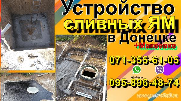 Устройство сливной ямы ДОНЕЦК + МАКЕЕВКА.