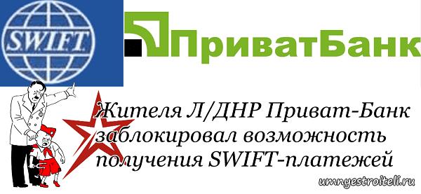 Жителям Л/ДНР ПриватБанк отключил SWIFT платежи.