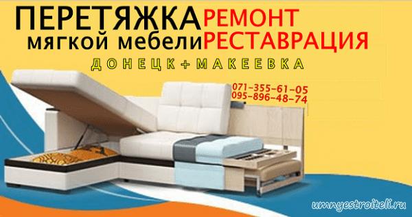 перетяжка мягкой мебели Донецк, Макеевка