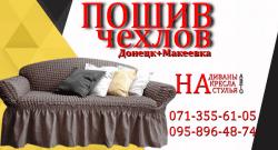 Пошив чехлов Донецк + Макеевка