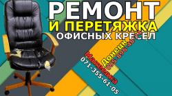 Ремонт и перетяжка офисных кресел Донецк + Макеевка.